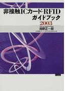非接触ICカード・RFIDガイドブック 2003