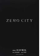 Zero city (あすかコミックスDX)(あすかコミックスDX)