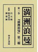 満洲浪曼 復刻 第3巻 満洲浪曼 第3輯