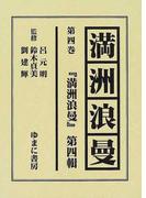 満洲浪曼 復刻 第4巻 満洲浪曼 第4輯