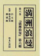 満洲浪曼 復刻 第6巻 満洲浪曼 第6輯