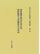 社史で見る日本経済史 復刻 植民地編第10巻 東亜煙草株式会社小史