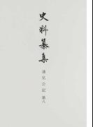 通兄公記 第8 (史料纂集)