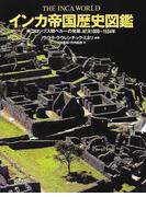 インカ帝国歴史図鑑 先コロンブス期ペルーの発展、紀元1000〜1534年