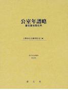公室年譜略 藤堂藩初期史料 (清文堂史料叢書)