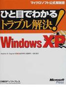 ひと目でわかるトラブル解決!Windows XP (マイクロソフト公式解説書)