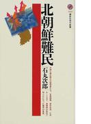 北朝鮮難民 (講談社現代新書)(講談社現代新書)