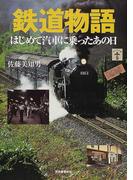 鉄道物語 はじめて汽車に乗ったあの日 (らんぷの本)