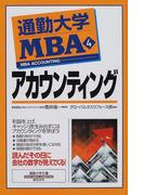 通勤大学MBA 4 アカウンティング