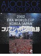 コリア/ジャパンの軌跡 A locus of World Cup 2002