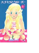 ハチミツとクローバー(クイーンズコミックス) 10巻セット(クイーンズコミックス)
