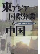 東アジア国際分業と中国