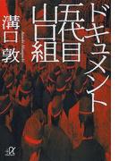 ドキュメント五代目山口組 (講談社+α文庫)(講談社+α文庫)