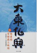 大乗仏典 7 維摩経 (中公文庫)(中公文庫)