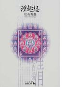 理趣経 改版 (中公文庫 BIBLIO)(中公文庫)