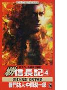 覇信長記 4 天下布武 (ワニの本 Wani novels)(ワニの本)