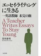 エッセイ・ライティングに生きる 一英語教師未完の旅