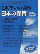 これでいいのか日本の保育 公的保育拡充の展望と課題