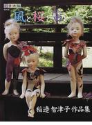 風と桜と宙と 稲邉智津子作品集 (創作市場増刊)