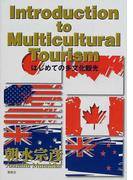 はじめての多文化観光 Introduction to multicultural tourism Cultural diversity in Japan,Singapore,the United States,Canada,Australia and New Zealand