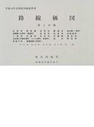 路線価図 財産評価基準書 平成14年分第4分冊