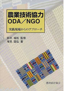 農業技術協力ODA/NGO 実践現場からのアプローチ