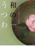 和のうつわ 52人の作家とその作品 (コロナ・ブックス)(コロナ・ブックス)