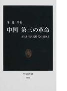 中国第三の革命 ポスト江沢民時代の読み方 (中公新書)(中公新書)