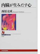 内臓が生みだす心 (NHKブックス)(NHKブックス)