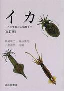 イカ その生物から消費まで 3訂版