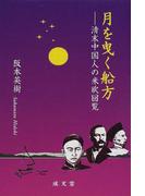 月を曳く船方 清末中国人の米欧回覧 (成文堂選書)