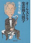オーケストラ楽器別人間学 (新潮文庫)(新潮文庫)