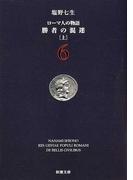 ローマ人の物語 6 勝者の混迷 上 (新潮文庫)(新潮文庫)