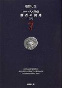 ローマ人の物語 7 勝者の混迷 下 (新潮文庫)(新潮文庫)