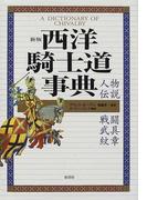 西洋騎士道事典 人物・伝説・戦闘・武具・紋章 新版