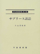 サブリース訴訟 (升永英俊著作集)