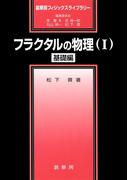 フラクタルの物理 1 基礎編 (裳華房フィジックスライブラリー)