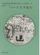 バード日本紀行 (新異国叢書)