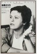 台風エリス ブラジル史上最高の女性歌手エリス・レジーナ