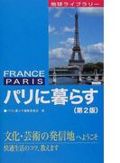 パリに暮らす France Paris 文化・芸術の発信地へようこそ 快適生活のコツ、教えます 第2版 (地球ライブラリー)