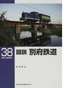 図説別府鉄道 (RM library)
