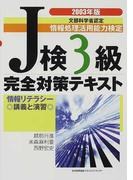 情報処理活用能力検定J検3級完全対策テキスト 情報リテラシー 2003年版