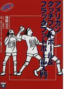 アメリカンタッチフットボール&フラッグフットボール入門 改訂版