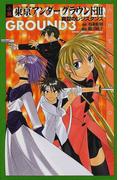 小説東京アンダーグラウンド 3 真夏のレジスタンス (Comic novels)