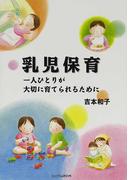 乳児保育 一人ひとりが大切に育てられるために