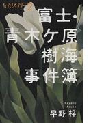 富士・青木ケ原樹海事件簿 新装版 (ちょっとミステリー)