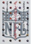 NFLファクトブック プロフット完全データブック 2002 ザ・プロフェッショナルズ