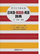 すぐにつかえる日本語−韓国語−英語辞典