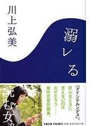 溺レる (文春文庫)(文春文庫)