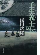 壬生義士伝 下 (文春文庫)(文春文庫)